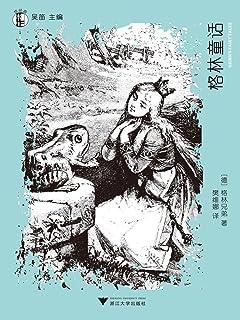"""想经典:格林童话 (""""想经典""""丛书)"""