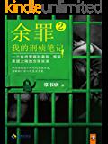 余罪:我的刑侦笔记2(同名网剧点击量破40亿!)