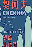 契诃夫短篇小说选【以亦庄亦谐之笔写尽世间百态,直击内心的柔软和苦涩。收录《第六病室》《变色龙》《套中人》等知名篇目。】