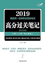 2019国家统一法律职业资格考试高分过关笔记:理论法学·经济法·环境资源法·劳动与社会保障法·国际法·司法制度和法律职业道德