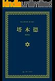 塔木德:犹太人眼中的第二部《圣经》(精华版)