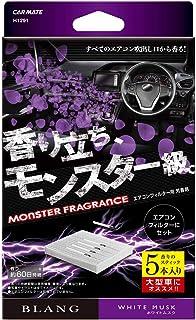 快美特 车用 *芳香剂 支架 空调滤镜安装 怪物芳香剂 白麝香 白色 H1291