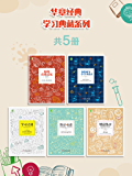 优质学习典藏系列(如何高效记忆、学习之道、刻意练习等共五册)