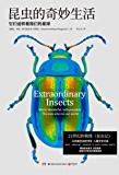 昆虫的奇妙生活(博物君张辰亮欣喜推荐!21世纪的极简《昆虫记》,趣味科普+优美插画,告诉你关于昆虫所有不可思议的一切!)