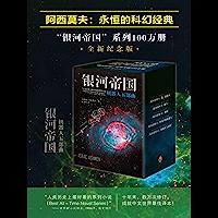 银河帝国(8-12):机器人系列五部曲(读客熊猫君出品,套装共5册,讲述人类未来两万年的历史。人类想象力的极限…