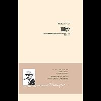 面纱【畅销十年、豆瓣8.7分好评第一译本 毛姆剖析人性的著作,女性精神觉醒的经典读本!马尔克斯、村上春树、乔治 奥威尔…
