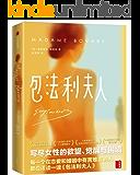作家榜经典:包法利夫人(在恋爱和婚姻中有苦难言的人,都应该读一读《包法利夫人》!傅雷翻译奖得主,完整全译本未删节…