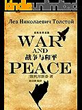 战争与和平(经典世界名著)