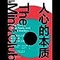 人心的本质(中国社会心理学会2020年度心理学好书,一套理解复杂人性和行为的极简思维工具,彻底改变你看待世界和自己的方式…
