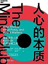 """人心的本质(中国社会心理学会2020年度心理学好书,一套理解复杂人性和行为的极简思维工具,彻底改变你看待世界和自己的方式,""""谷歌效应""""提出者、社会心理学泰斗丹尼尔·韦格纳绝笔之作。)"""