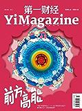 第一财经 月刊 2020年07期
