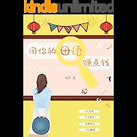 """用你的母语赚点钱——零基础教汉语上手指南(对外汉语行业""""真相""""大公开,第一本写给非专业人士的科普书。十年一线教师,二十年…"""