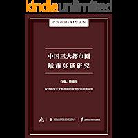 中国三大都市圈城市蔓延研究(谷臻小简·AI导读版)(探讨中国三大都市圈的城市空间共性问题)