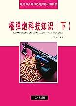 榴弹炮科技知识(下) (最让青少年惊叹的弹药火炮科技 7)