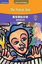 音符里的乡愁:钢琴家肖邦 (世界名人小传英汉双语阅读·第二级(适合小学五、六年级))