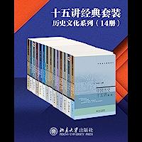北京大学出版社十五讲经典套装—历史文化系列(14册)