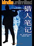 猎人笔记(经典世界名著)