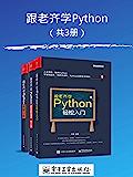 跟老齐学Python(共3册)