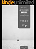 幸福之路 (傅雷经典译文全集)