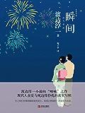 """瞬间(渡边淳一婚恋题材小说的""""呐喊""""之作,现代人在爱与死边缘挣扎的真实写照!)"""