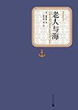 老人与海(海明威代表作,凭此书荣获普利策奖和诺贝尔文学奖) (名著名译丛书)