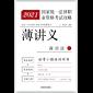 2021国家统一法律职业资格考试攻略·薄讲义6:商经法
