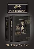 清史(上、下)(全面描绘有清一代从勃兴到谢幕的历史,呈现中国史上最后王朝的全景,征引大量文献,深入考察有清三百年来历史流…