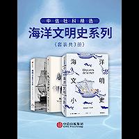 中信社科精选·海洋文明史系列(套装共3册)