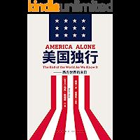 美国独行:西方世界的末日(一部在西方世界引起巨大争议、屡遭围剿的书,中国前外长李肇星做序推荐。西方文明是否就此终结?特朗…