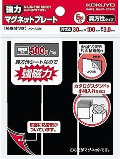 KOKUYO 国誉 强力磁铁板 单面・带粘着剂 *大500gf