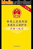 中华人民共和国未成年人保护法注解与配套(第三版) (法律注解与配套丛书)