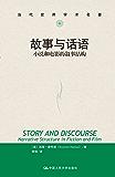 故事与话语:小说和电影的叙事结构(当代世界学术名著)