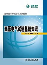 国网技术学院培训系列教材高压电气试验基础知识