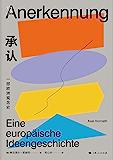 承认:一部欧洲观念史(法兰克福学派代表人物,一部关于欧洲社会核心观念的思想史,英德法三种思想传统的融合与碰撞) (思想剧…