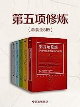 第五项修炼(套装共5册)(如何通过五项修炼来打造有学习力的学习型组织?从事一项修炼就意味着成为一个终身学习者)