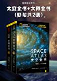 探索星球系列:太空全书+太阳全书(套装共2册)