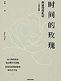 时间的玫瑰(全新升级版,剖析中国资本市场大趋势,梳理价值投资的逻辑与原则,明辨投资风向,诠释更多行业与企业机会)