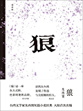 狼(台湾文学家朱西甯短篇小说经典,大陆首次出版 理想国出品)