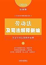 劳动法及司法解释新编(含请示答复及指导案例)(2019年版)