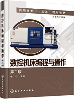 数控机床编程与操作(第二版)