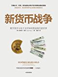 新货币战争(一场反现金战正在我们当今的支付世界中徐徐展开,这并不是预言,而是正在发生的事实...)