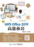 WPS Office 2019高效办公