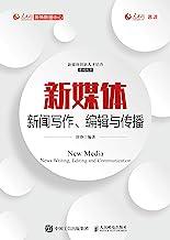 新媒体新闻写作、编辑与传播(传统新闻课程与新媒体的融合)