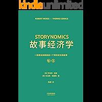 故事经济学(编剧教父罗伯特·麦基全新故事经营经典!挖掘出商业世界隐藏的巨大潜力, 掌握了故事技巧的营销人员将革新未来…