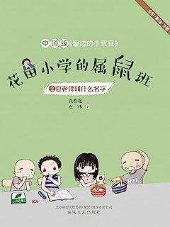 花田小学的属鼠班2-夏老师叫什么名字 中国版《窗边的小豆豆》、关注童年 、关注成长 、关注教育