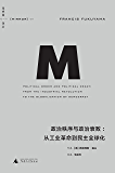 理想国译丛011 政治秩序与政治衰败:从工业革命到民主全球化(理想国出品)