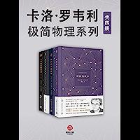 """卡洛·罗韦利:极简物理系列(共4册)(入围文津科普类图书奖!""""让物理变性感的男人""""卡洛•罗韦利写给科学的情书!)"""