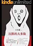王小波:沉默的大多數(李銀河獨家授權,并親自校訂全稿。王小波逝世二十周年紀念版!特別收入從未面市的手稿!)