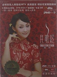 龚玥民歌红(DVD9+CD 限量珍藏版)