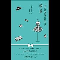 """女人最高级的魅力是教养(继畅销书《气质》《精致》之后,备受国际赞誉的畅销书作者 加藤惠美子 转型之作!日本""""国民""""生活美…"""